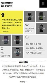 预览通讯/数码网站模板的手机端-模板编号:1008