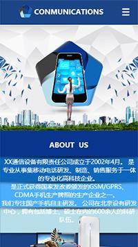 预览通讯/数码网站模板的手机端-模板编号:1017