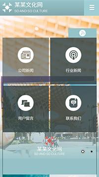 预览文化网站模板的手机端-模板编号:1059