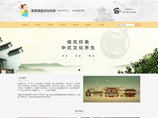 预览文化网站模板的PC端-模板编号:1060