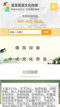预览文化网站模板的手机端-模板编号:1060