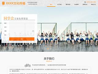 预览文化网站模板的PC端-模板编号:1056