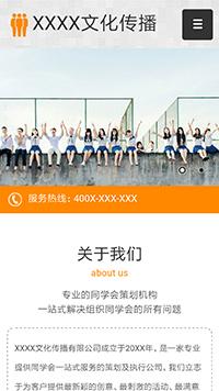 预览文化网站模板的手机端-模板编号:1056