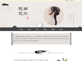 预览文化网站模板的PC端-模板编号:1064