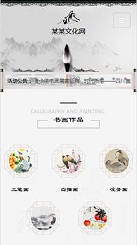 预览文化网站模板的手机端-模板编号:1054