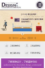 预览设计/装饰网站模板的手机端-模板编号:1085