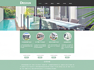 预览设计/装饰网站模板的PC端-模板编号:1111