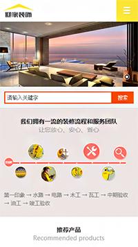 预览设计/装饰网站模板的手机端-模板编号:1112