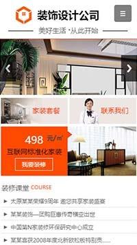 预览设计/装饰网站模板的手机端-模板编号:1104