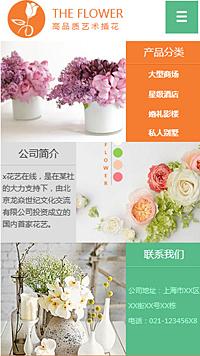 预览设计/装饰网站模板的手机端-模板编号:1105