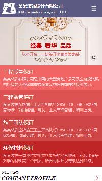 预览设计/装饰网站模板的手机端-模板编号:1100