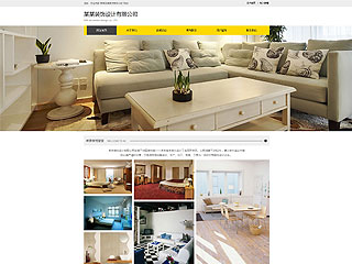 预览设计/装饰网站模板的PC端-模板编号:1101