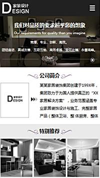 预览设计/装饰网站模板的手机端-模板编号:1114