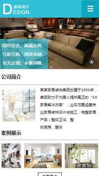 预览设计/装饰网站模板的手机端-模板编号:1119