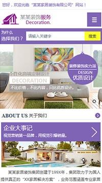 预览设计/装饰网站模板的手机端-模板编号:1092