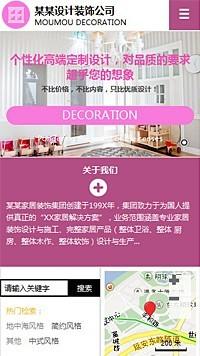 预览设计/装饰网站模板的手机端-模板编号:1094