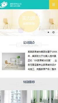 预览设计/装饰网站模板的手机端-模板编号:1090