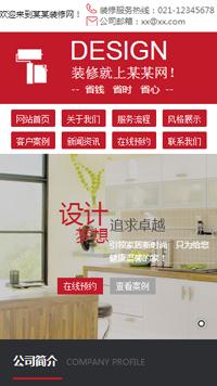 预览设计/装饰网站模板的手机端-模板编号:1108