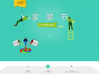 预览设计/装饰网站模板的PC端-模板编号:1102