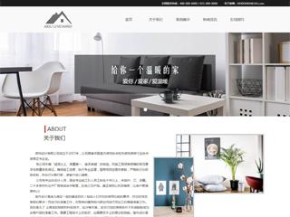 预览设计/装饰网站模板的PC端-模板编号:1106