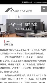 预览设计/装饰网站模板的手机端-模板编号:1106