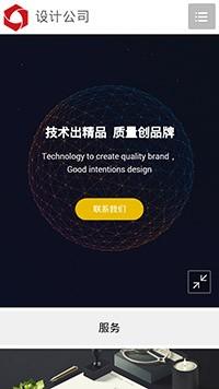 预览设计/装饰网站模板的手机端-模板编号:1099