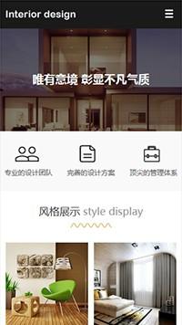 预览设计/装饰网站模板的手机端-模板编号:1109