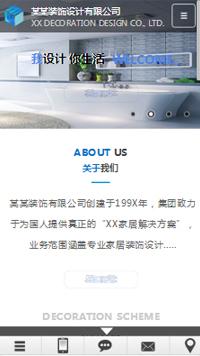 预览设计/装饰网站模板的手机端-模板编号:1089