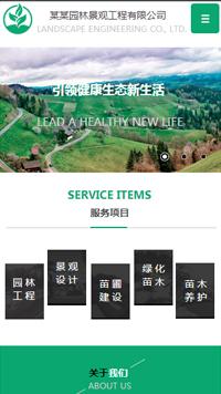 预览设计/装饰网站模板的手机端-模板编号:1087