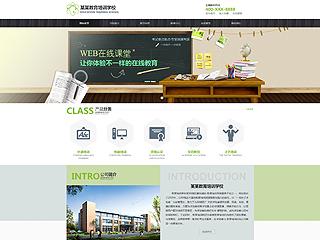 预览教育/培训网站模板的PC端-模板编号:1169