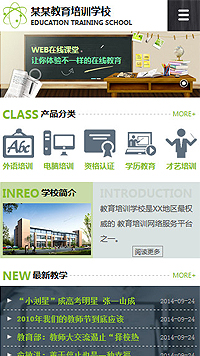 预览教育/培训网站模板的手机端-模板编号:1169