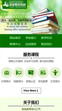 预览教育/培训网站模板的手机端-模板编号:1150