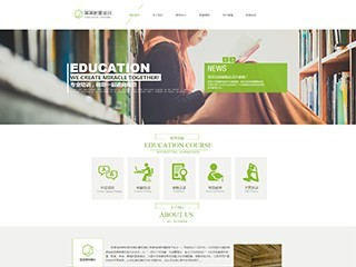 预览教育/培训网站模板的PC端-模板编号:1151