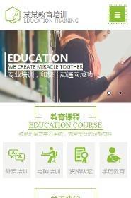 预览教育/培训网站模板的手机端-模板编号:1151