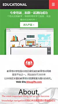 预览教育/培训网站模板的手机端-模板编号:1147