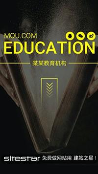 预览教育/培训网站模板的手机端-模板编号:1171