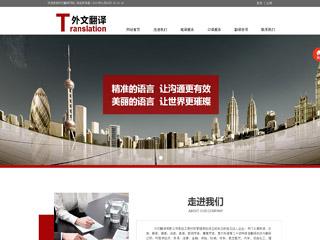 東營網站制作-東營http://www.wsyztc.live/tpl/pc/pc022/網站建設