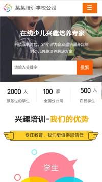 预览教育/培训网站模板的手机端-模板编号:1170