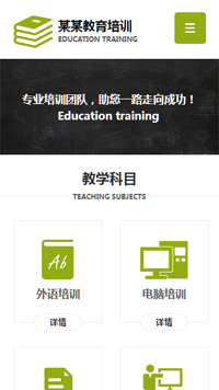 预览教育/培训网站模板的手机端-模板编号:1168