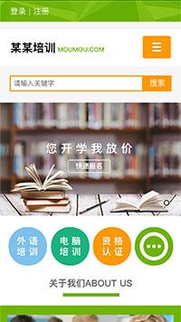 预览教育/培训网站模板的手机端-模板编号:1145