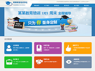 预览教育/培训网站模板的PC端-模板编号:1136