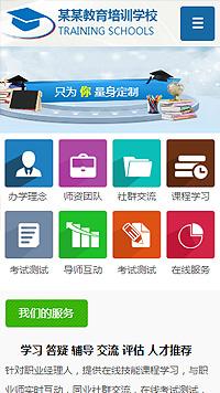 预览教育/培训网站模板的手机端-模板编号:1136