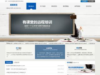 预览教育/培训网站模板的PC端-模板编号:1144