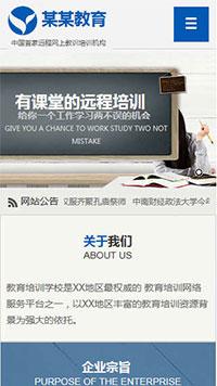 预览教育/培训网站模板的手机端-模板编号:1144