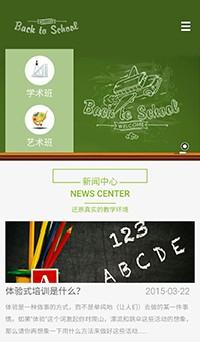 预览教育/培训网站模板的手机端-模板编号:1162