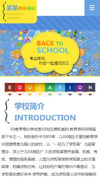 预览教育/培训网站模板的手机端-模板编号:1141