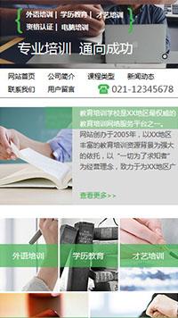 预览教育/培训网站模板的手机端-模板编号:1149