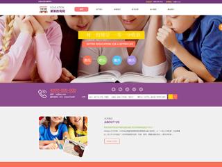 预览教育/培训网站模板的PC端-模板编号:1138