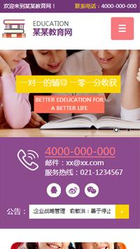 预览教育/培训网站模板的手机端-模板编号:1138