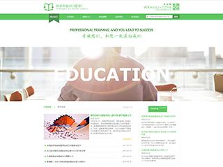 预览教育/培训网站模板的PC端-模板编号:1137